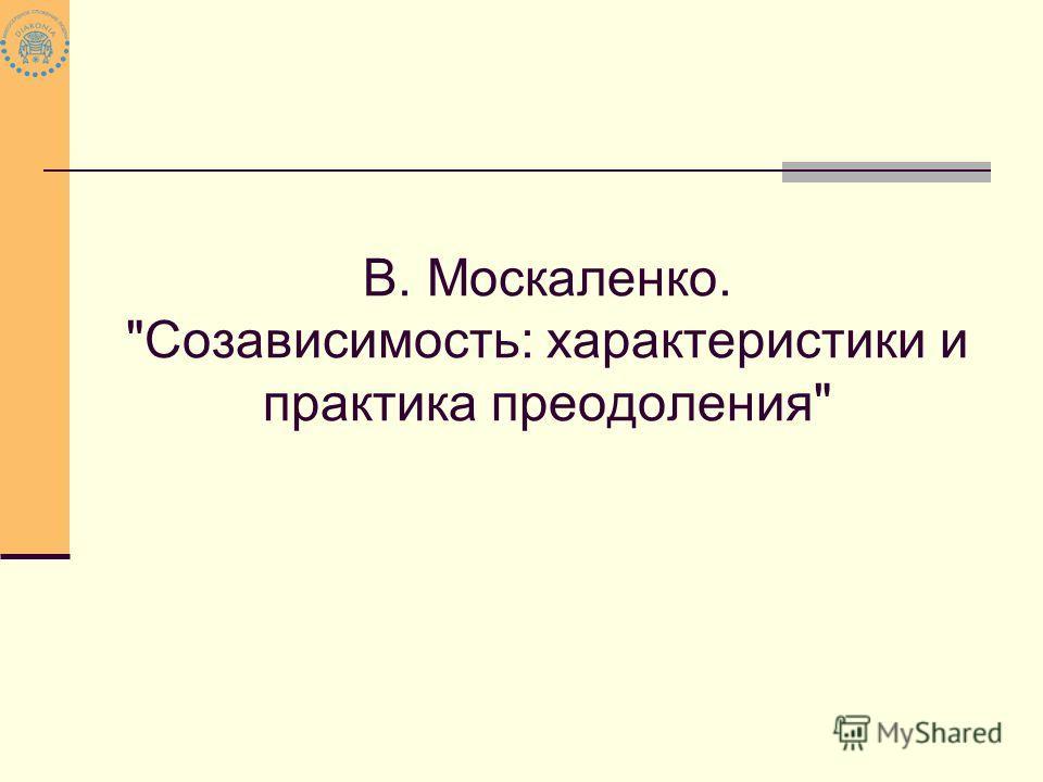 В. Москаленко. Созависимость: характеристики и практика преодоления