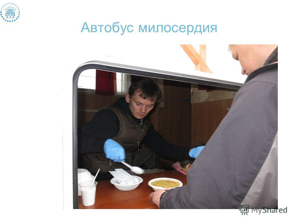 Автобус милосердия