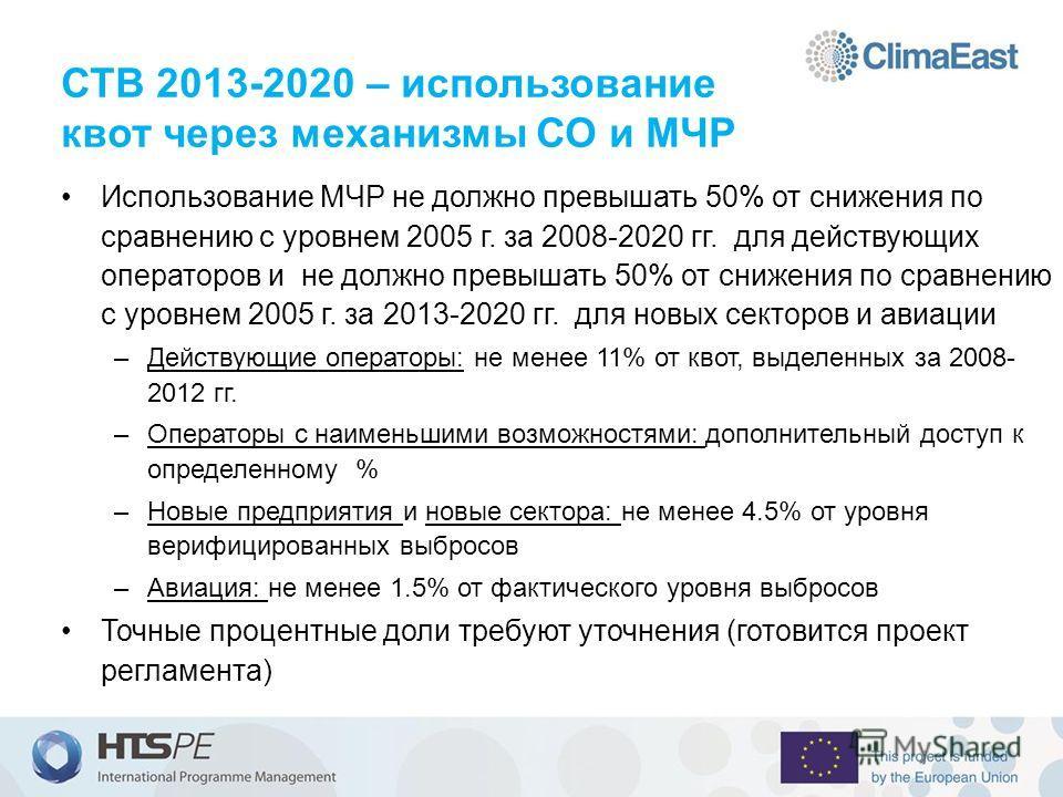 СТВ 2013-2020 – использование квот через механизмы СО и МЧР Использование МЧР не должно превышать 50% от снижения по сравнению с уровнем 2005 г. за 2008-2020 гг. для действующих операторов и не должно превышать 50% от снижения по сравнению с уровнем