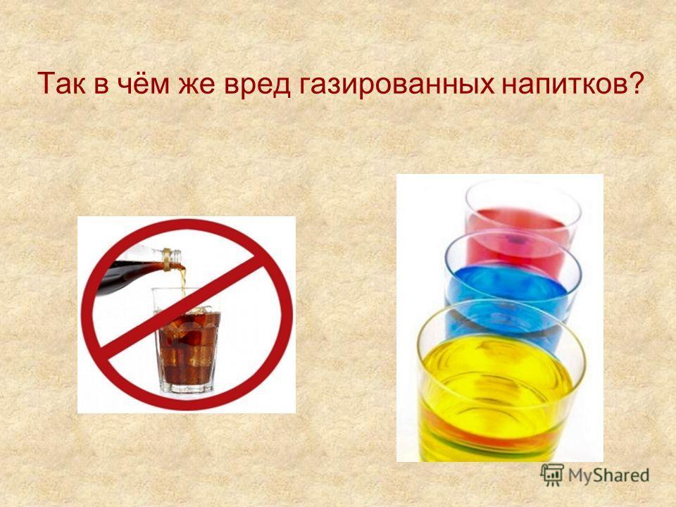 Задачи проекта: 1. Описать химический состав газированных напитков; 2. Отобразить их недостатки и достоинства; 3. Рассмотреть влияние газированных напитков на здоровье человека.
