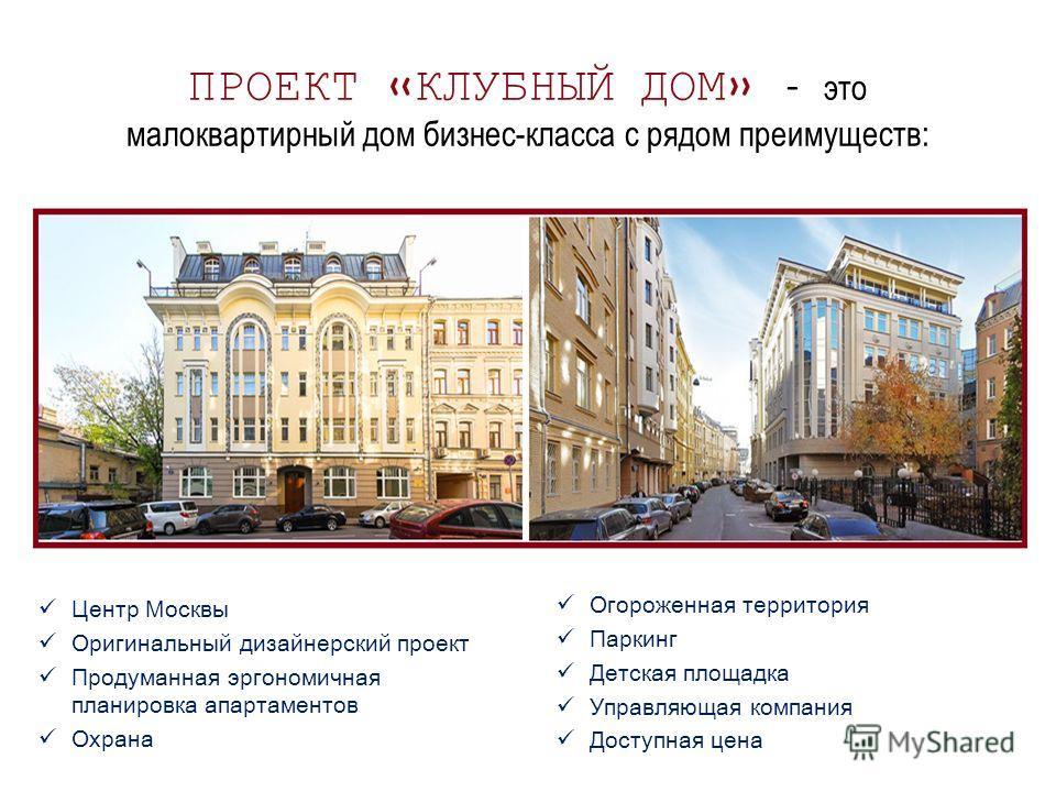 ПРОЕКТ «КЛУБНЫЙ ДОМ» – это малоквартирный дом бизнес-класса с рядом преимуществ: Центр Москвы Оригинальный дизайнерский проект Продуманная эргономичная планировка апартаментов Охрана Огороженная территория Паркинг Детская площадка Управляющая компани