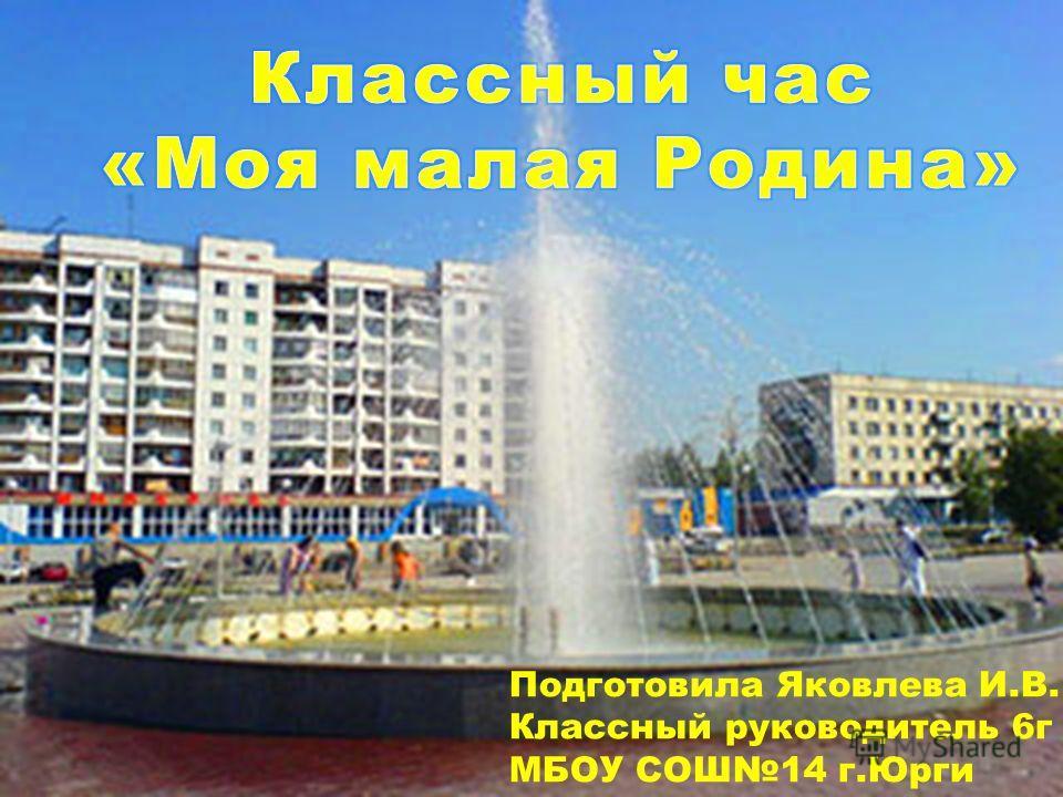Подготовила Яковлева И.В. Классный руководитель 6 г МБОУ СОШ14 г.Юрги