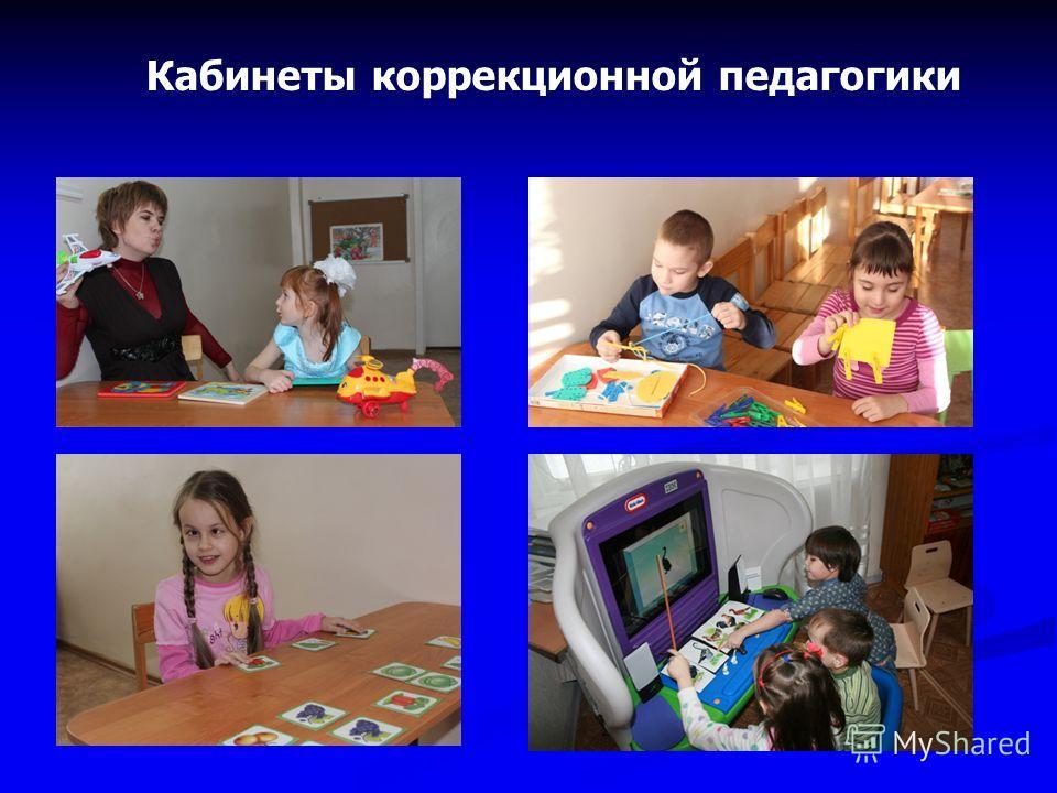 Кабинеты коррекционной педагогики