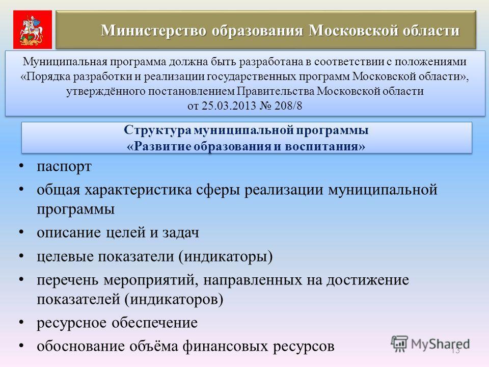 13 Министерство образования Московской области паспорт общая характеристика сферы реализации муниципальной программы описание целей и задач целевые показатели (индикаторы) перечень мероприятий, направленных на достижение показателей (индикаторов) рес