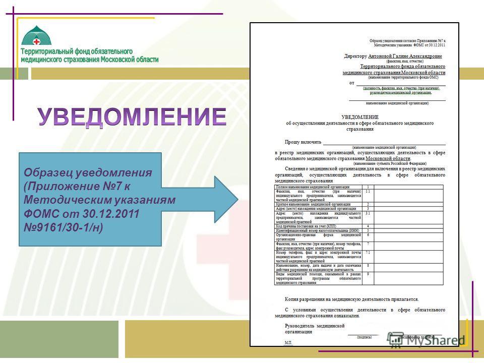 Образец уведомления (Приложение 7 к Методическим указаниям ФОМС от 30.12.2011 9161/30-1/н)