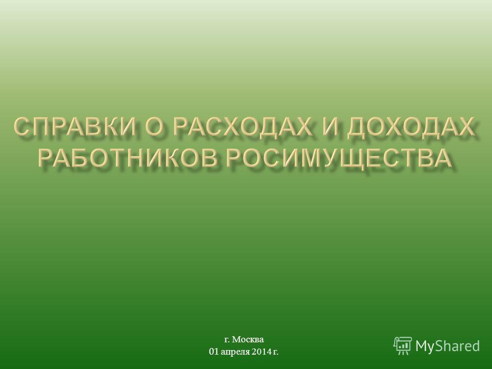 г. Москва 01 апреля 2014 г.