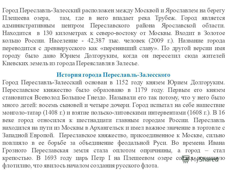 История города Переславль-Залесского Город Переславль-Залесский основан в 1152 году князем Юрием Долгоруким. Переславское княжество было образовано в 1179 году. Первым его князем становится Всеволод Большое Гнездо. Называли его так потому, что у него