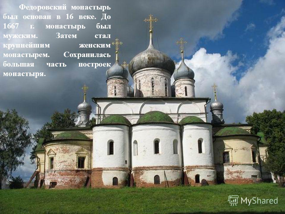 Федоровский монастырь был основан в 16 веке. До 1667 г. монастырь был мужским. Затем стал крупнейшим женским монастырем. Сохранилась большая часть построек монастыря.