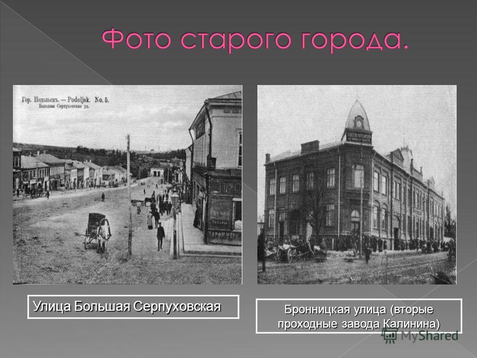 Улица Большая Серпуховская Бронницкая улица (вторые проходные завода Калинина)