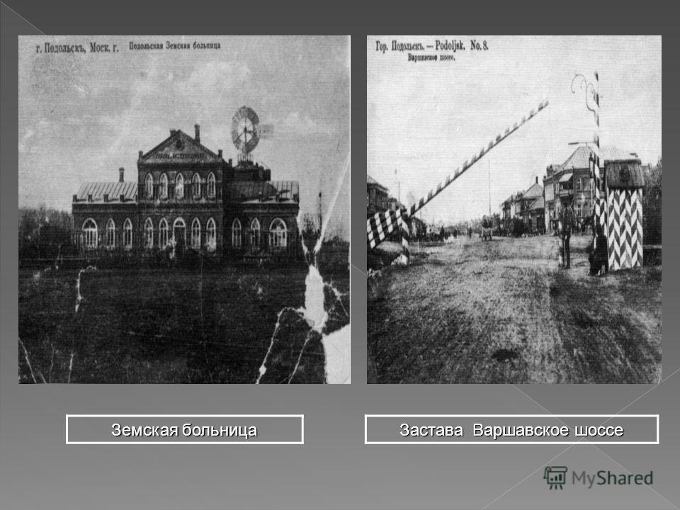 Земская больница Застава Варшавское шоссе