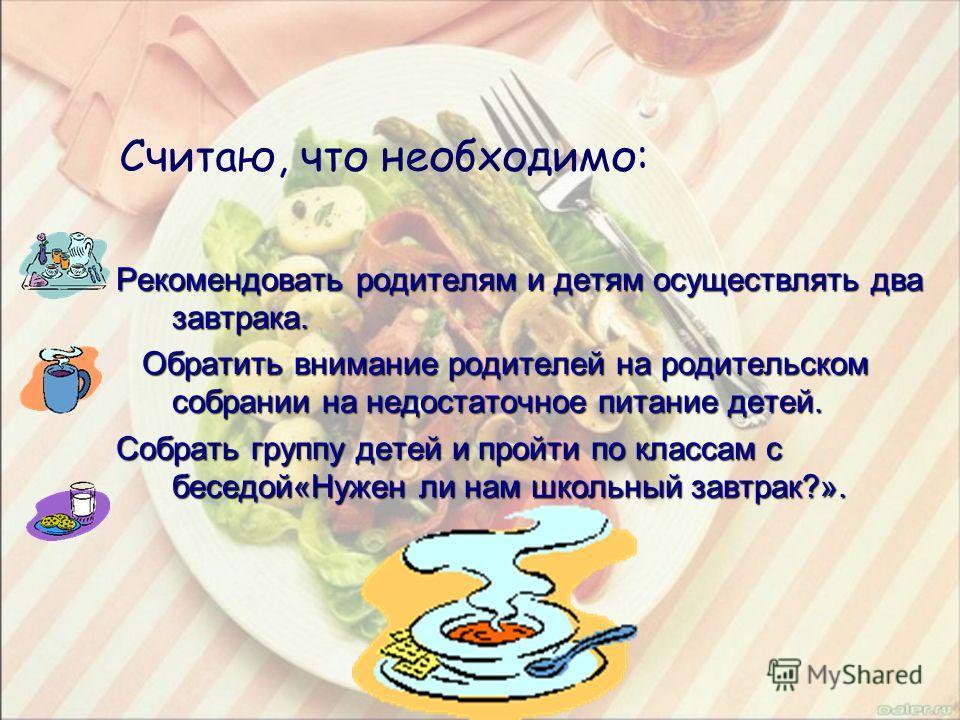 Рекомендовать родителям и детям осуществлять два завтрака. Обратить внимание родителей на родительском собрании на недостаточное питание детей. Обратить внимание родителей на родительском собрании на недостаточное питание детей. Собрать группу детей