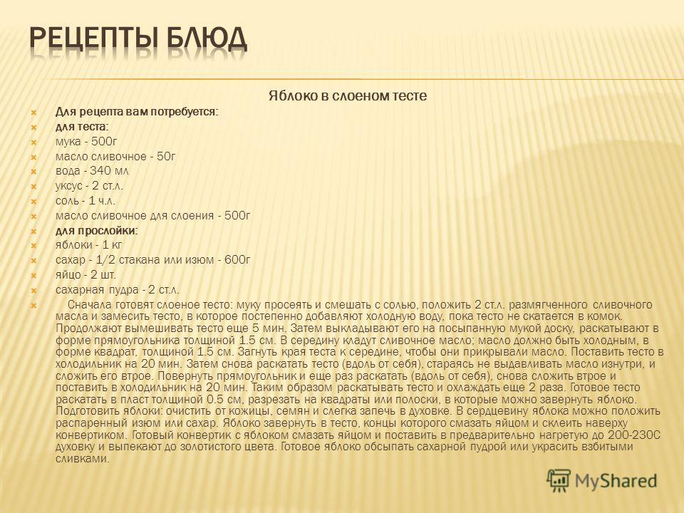 Яблоко в слоеном тесте Для рецепта вам потребуется: для теста: мука - 500 г масло сливочное - 50 г вода - 340 мл уксус - 2 ст.л. соль - 1 ч.л. масло сливочное для слоения - 500 г для прослойки: яблоки - 1 кг сахар - 1/2 стакана или изюм - 600 г яйцо