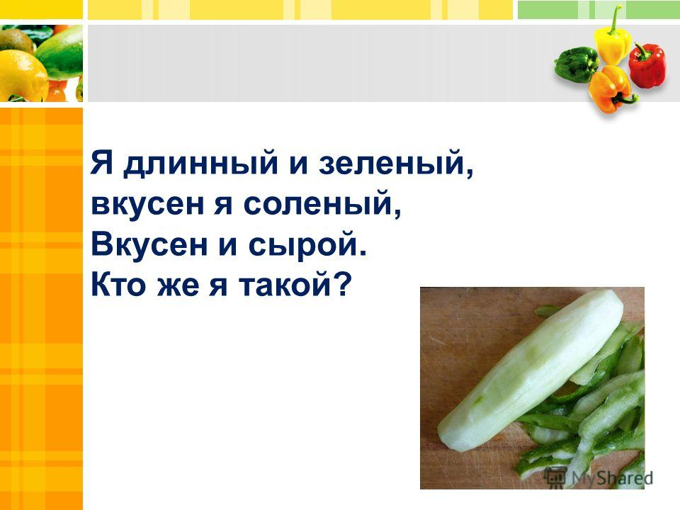 Tex Text Я длинный и зеленый, вкусен я соленый, Вкусен и сырой. Кто же я такой? Text