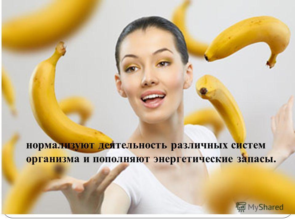 нормализуют деятельность различных систем организма и пополняют энергетические запасы.