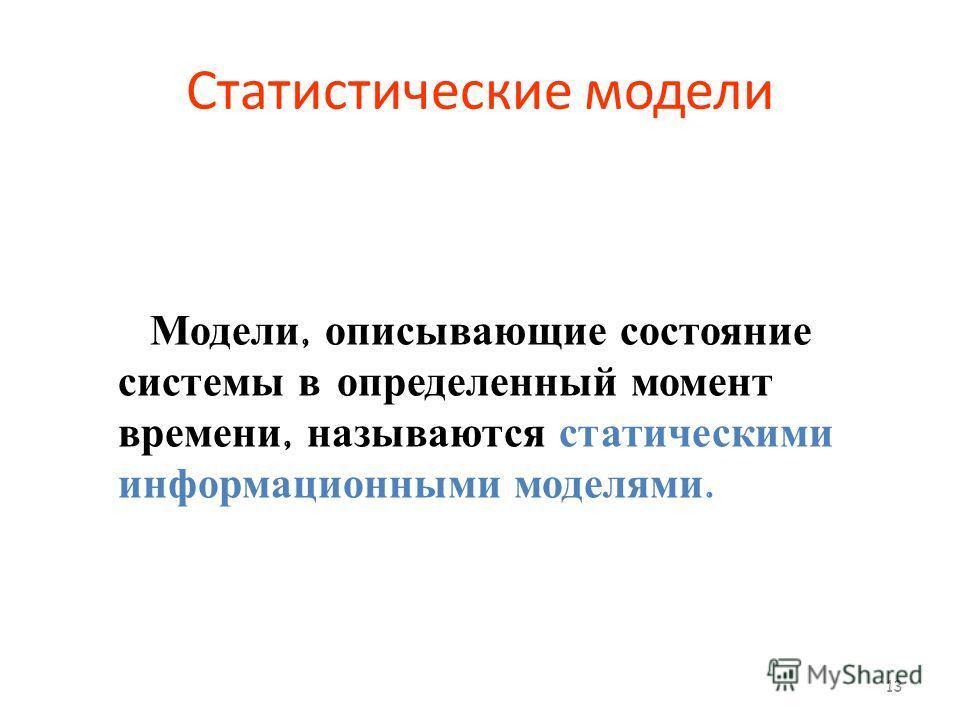 Классификация моделей 12 С УЧЕТОМ ФАКТОРА ВРЕМЕНИ МОДЕЛИ ДИНАМИЧЕСКИЕСТАТИЧЕСКИЕ ДИСКРЕТНЫЕНЕПРЕРЫВНЫЕ РОСТ УЧЕНИКОВ КЛАССА В ДЕНЬ ИССЛЕДОВАНИЯ РОСТ УЧЕНИКОВ ДАННОГО КЛАССА ЗА 10 ЛЕТ АЛГОРИТМЫ ИЗМЕНЕНИЕ АТМОСФЕРНОГО ДАВЛЕНИЯ В ТЕЧЕНИЕ ДНЯ