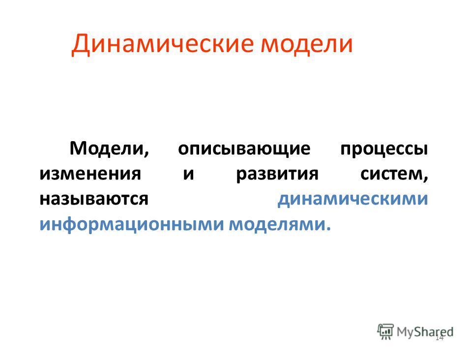 Статистические модели Модели, описывающие состояние системы в определенный момент времени, называются статическими информационными моделями. 13