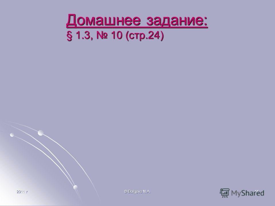 2011 г© Bolgova N.A.14 Домашнее задание: § 1.3, 10 (стр.24)