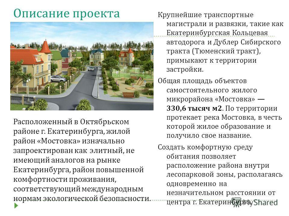 Описание проекта Крупнейшие транспортные магистрали и развязки, такие как Екатеринбургская Кольцевая автодорога и Дублер Сибирского тракта ( Тюменский тракт ), примыкают к территории застройки. Общая площадь объектов самостоятельного жилого микрорайо