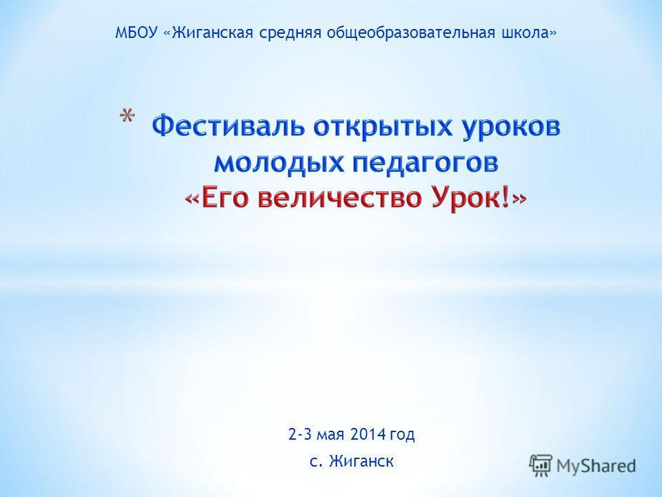 2-3 мая 2014 год с. Жиганск МБОУ «Жиганская средняя общеобразовательная школа»