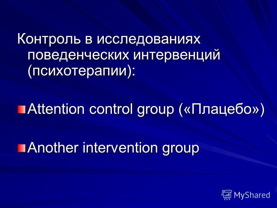 Контроль в исследованиях поведенческих интервенций (психотерапии): Attention control group («Плацебо») Another intervention group