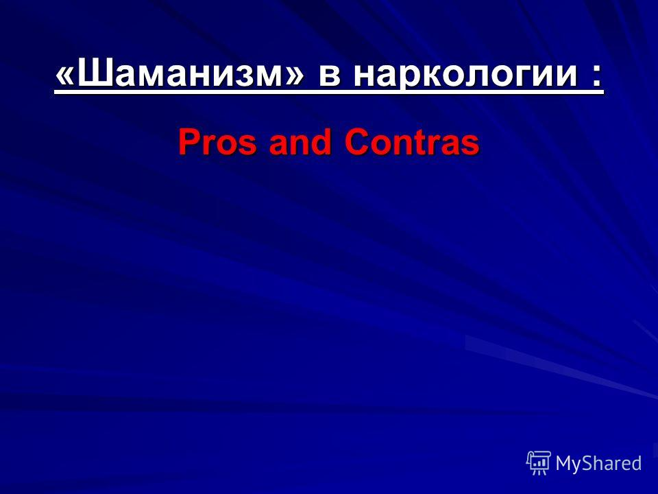 «Шаманизм» в наркологии : Pros and Contras