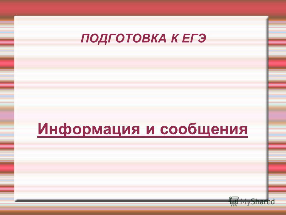 ПОДГОТОВКА К ЕГЭ Информация и сообщения