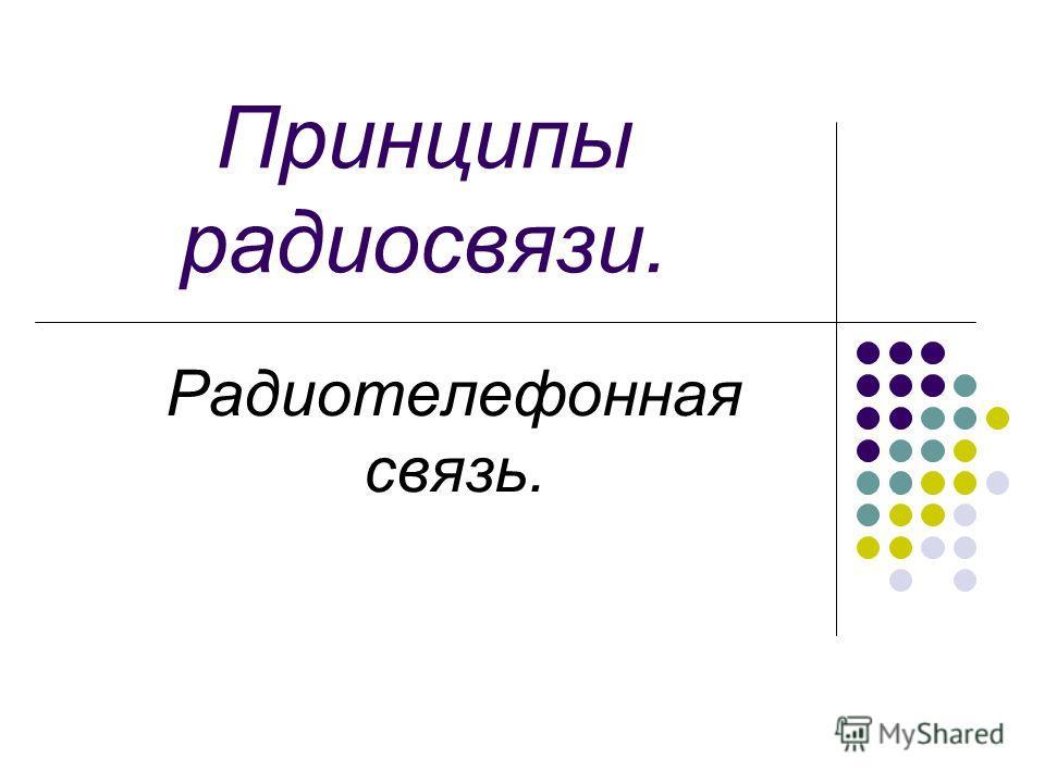 Принципы радиосвязи. Радиотелефонная связь.
