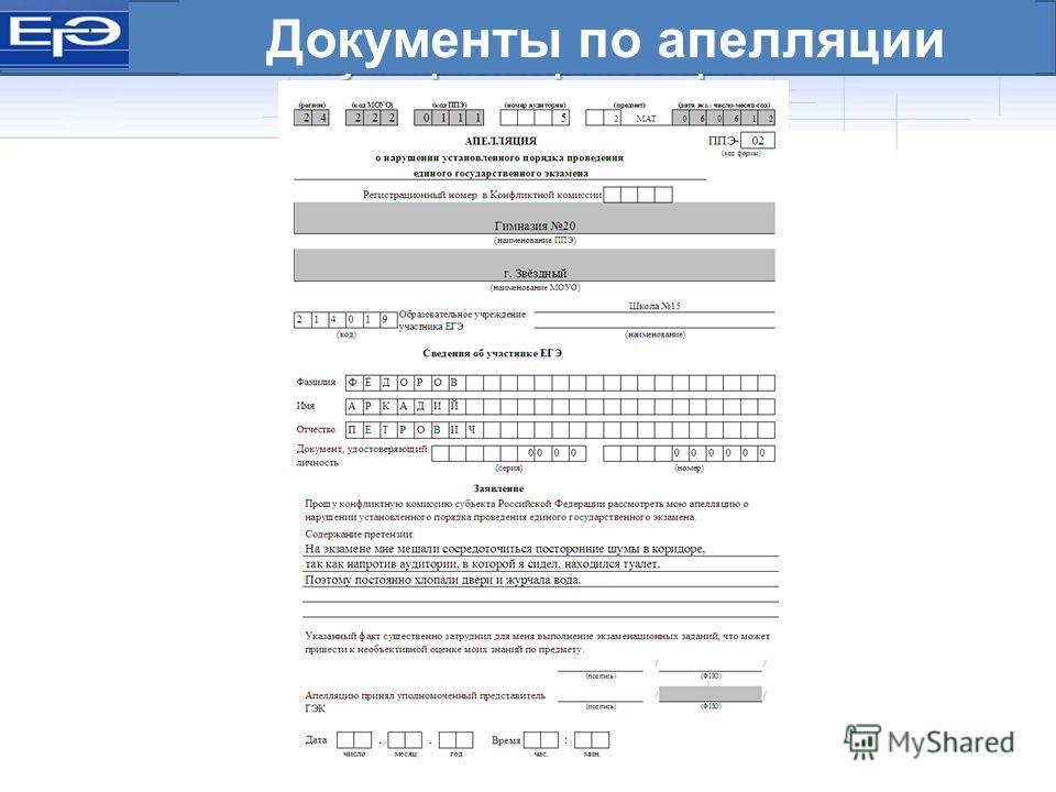 Приказы Министерства образования и науки Красноярского края Документы по апелляции