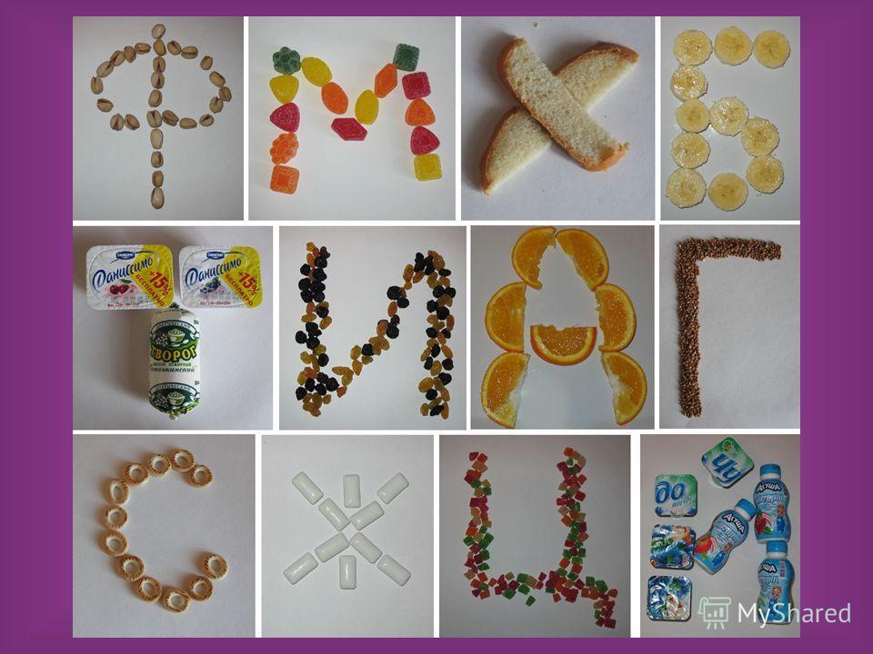 А вот такую « веселую азбуку » мы можем придумать вместе с вами, нужно только немного фантазии и помощь родителей!