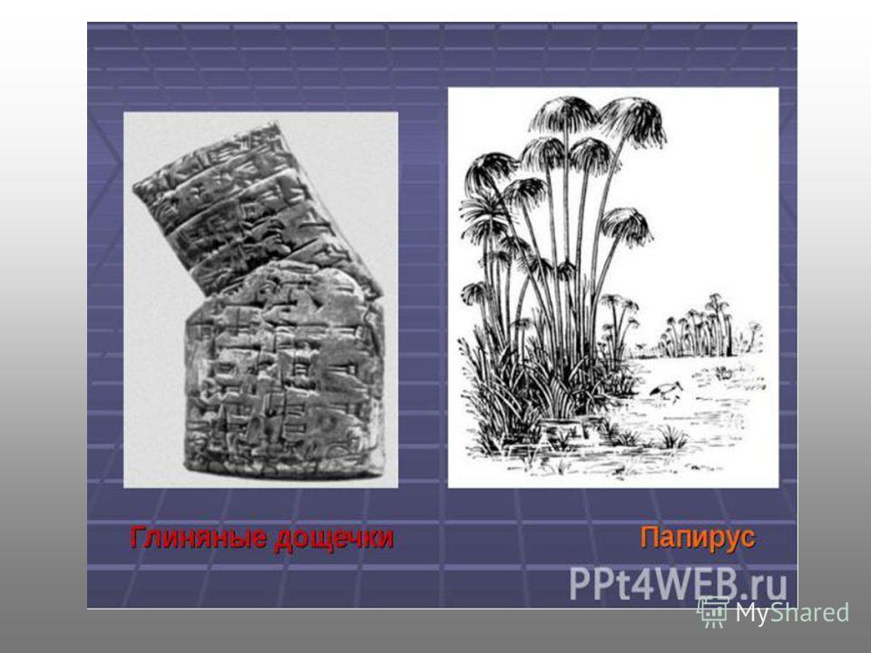 Немного истории Для того чтобы передать какое-либо сообщение, древний человек пользовался рисунками. Ученые обнаружили целые картины, высеченные на камне древним человеком. На таких картинах человек пытался запечатлеть различные события своей жизни.