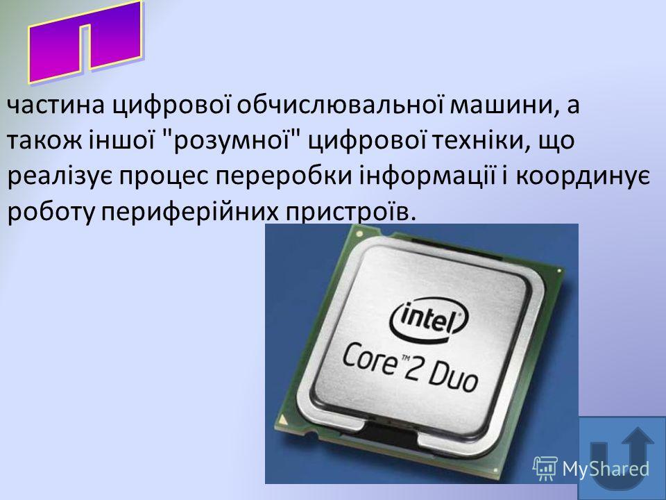 Частина внутрішньої памяті компьютера