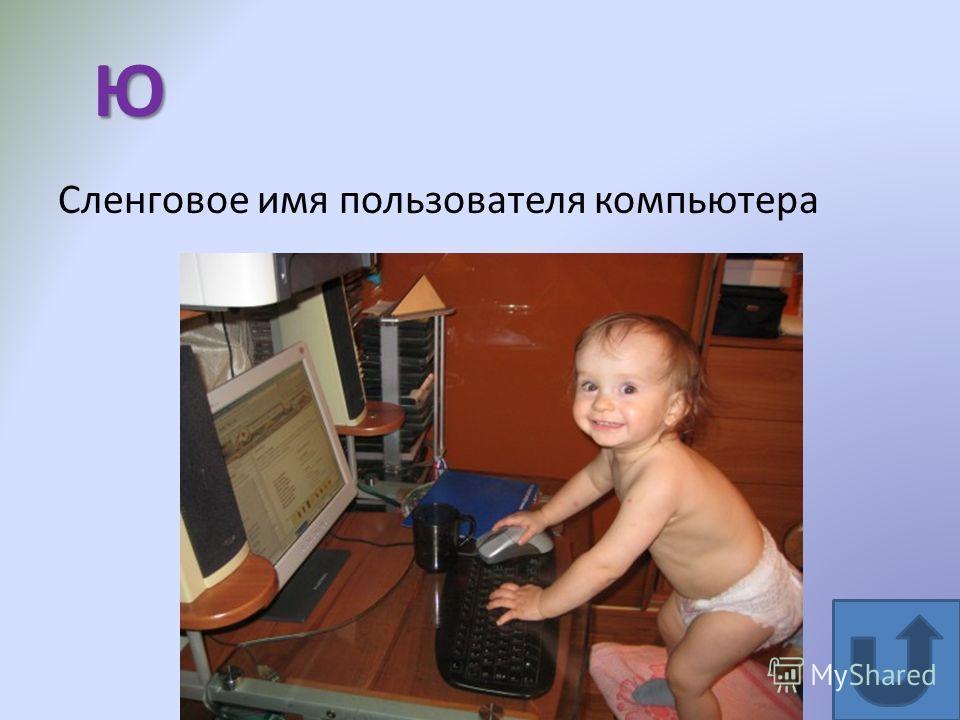 Э Один из сервисов Интернета
