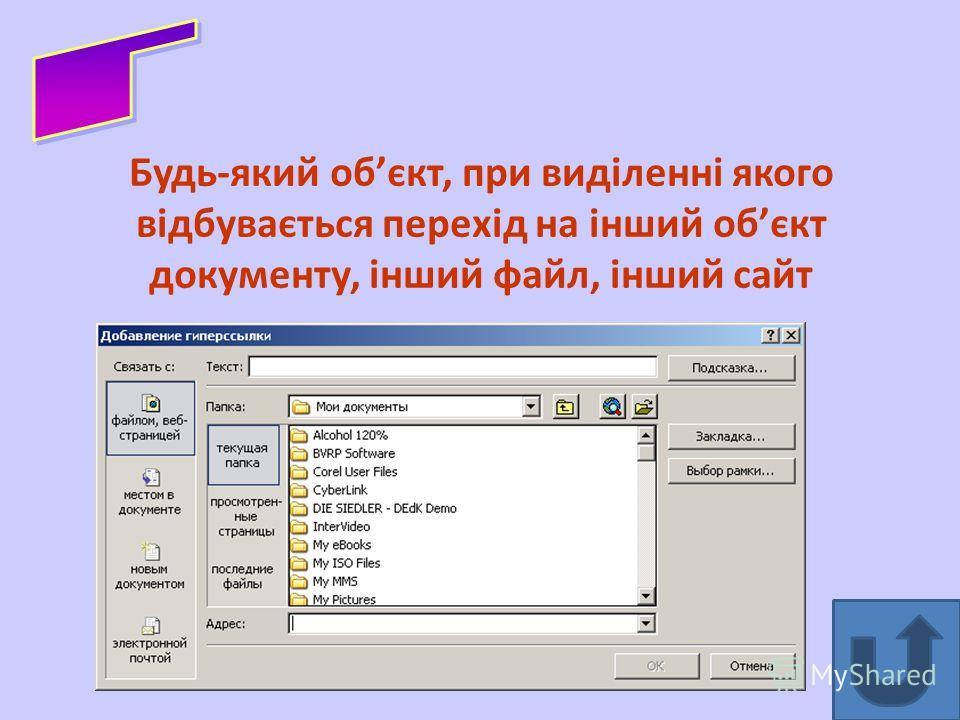 Невелика программа, яка виконує деструктивні дії в компютерній системі