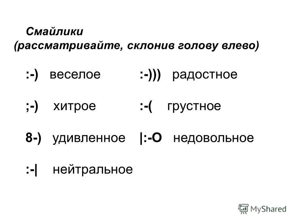 1. Что такое кодирование информации? 2. Приведите примеры, когда требуется зашифровать информацию. 3. Как кодируются 0 и 1 при хранении информации на лазерном диске и на дискете? 4. Можно ли считать исполнение музыкального произведения на скрипке по