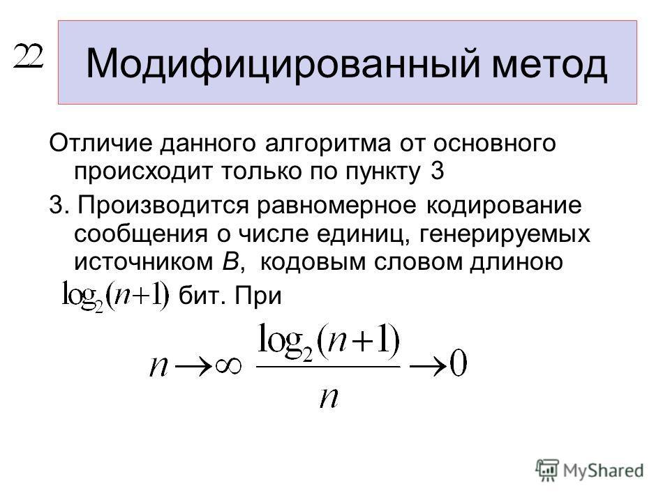Модифицированный метод Отличие данного алгоритма от основного происходит только по пункту 3 3. Производится равномерное кодирование сообщения о числе единиц, генерируемых источником В, кодовым словом длиною бит. При