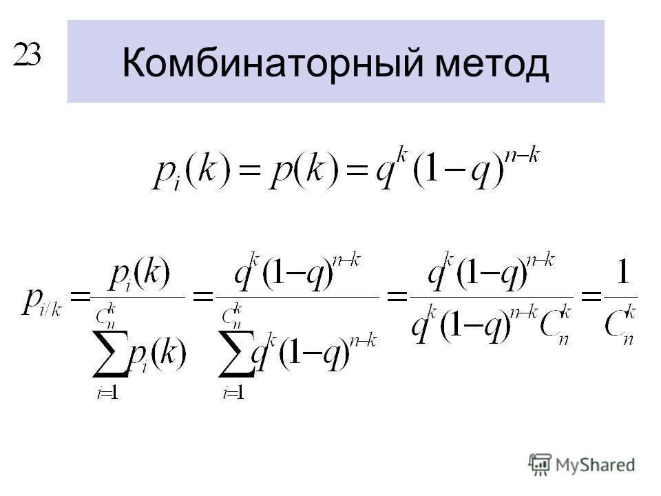 Комбинаторный метод
