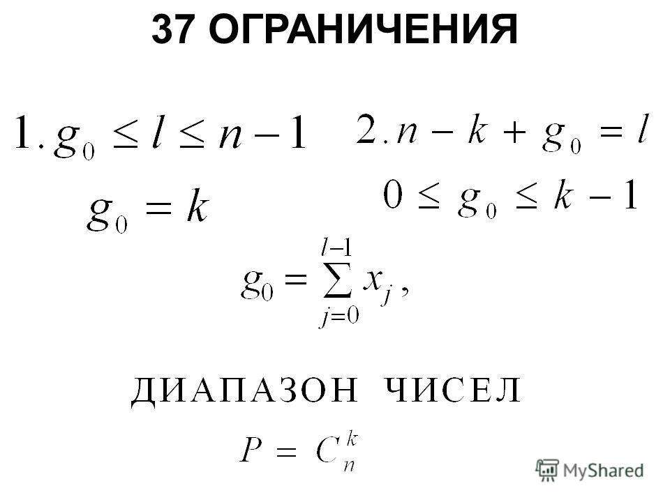 37 ОГРАНИЧЕНИЯ