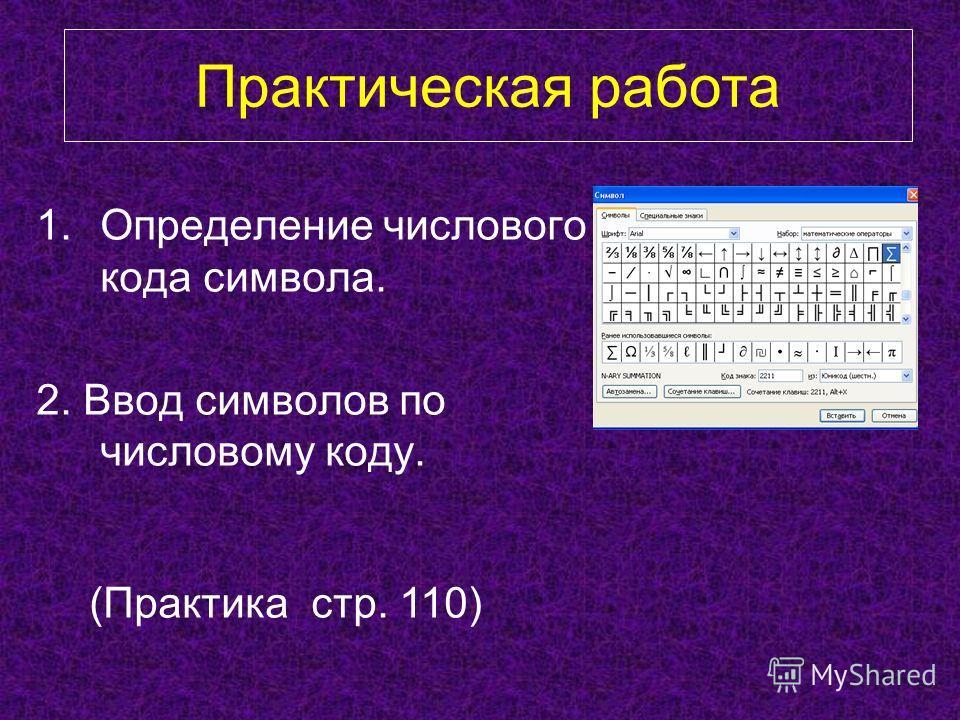 1. Определение числового кода символа. 2. Ввод символов по числовому коду. Практическая работа (Практика стр. 110)