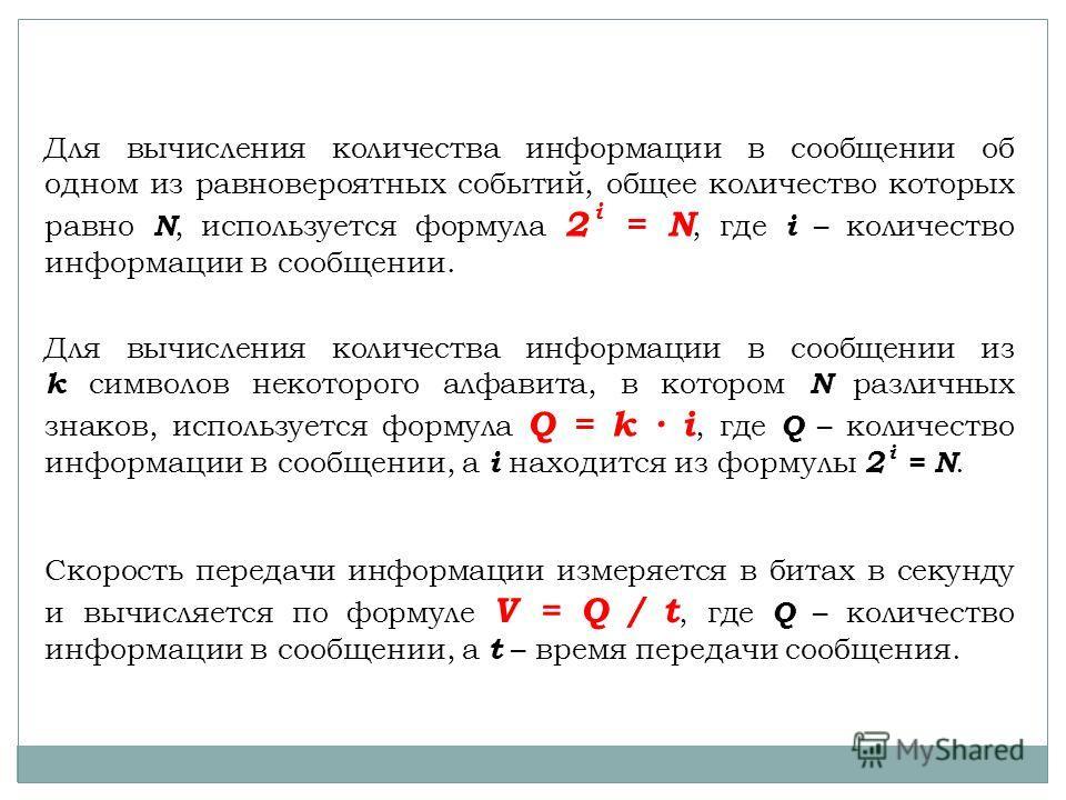 Для вычисления количества информации в сообщении об одном из равновероятных событий, общее количество которых равно N, используется формула 2 i = N, где i – количество информации в сообщении. Для вычисления количества информации в сообщении из k симв