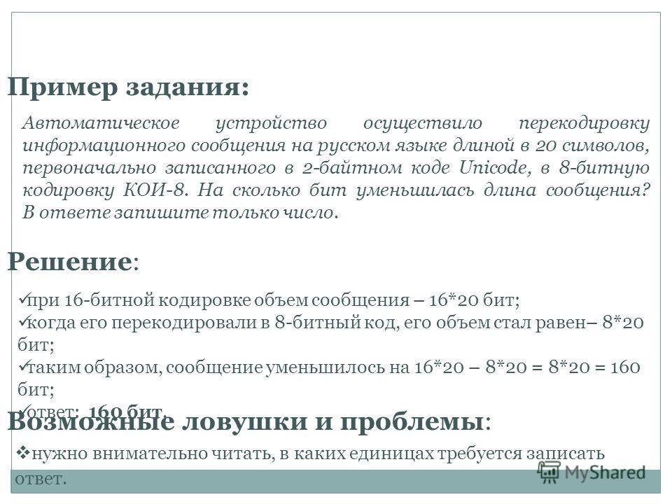 Автоматическое устройство осуществило перекодировку информационного сообщения на русском языке длиной в 20 символов, первоначально записанного в 2-байтном коде Unicode, в 8-битную кодировку КОИ-8. На сколько бит уменьшилась длина сообщения? В ответе