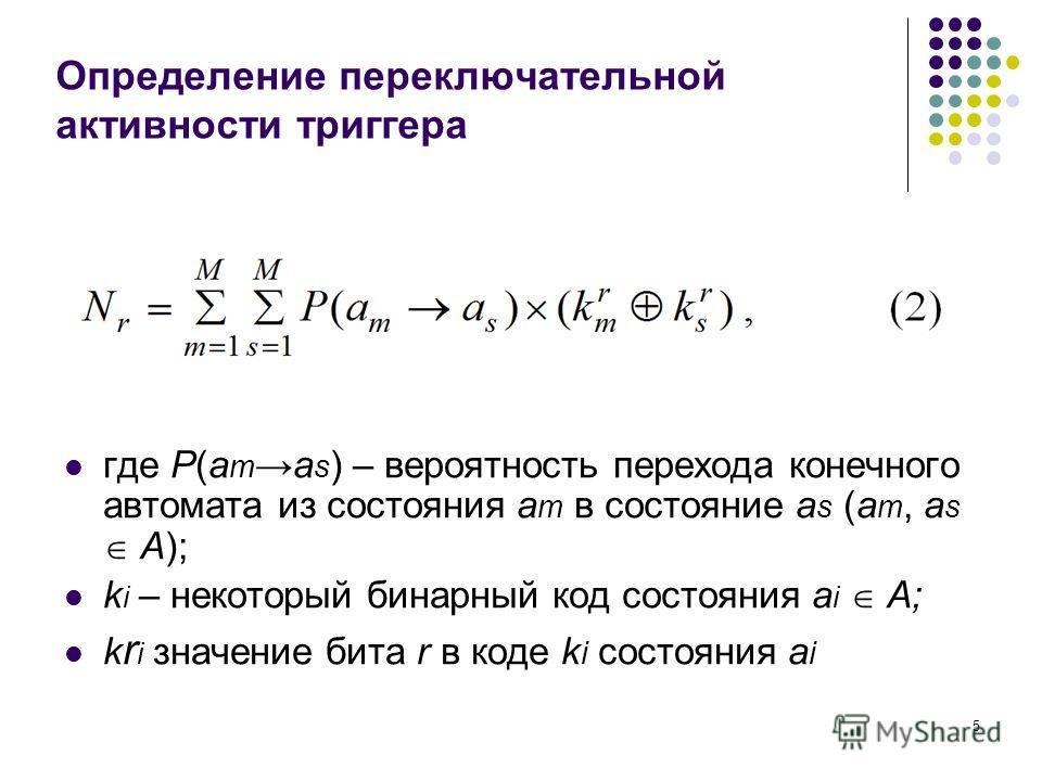 5 Определение переключательной активности триггера где P(a ma s ) – вероятность перехода конечного автомата из состояния a m в состояние a s (a m, a s A); k i – некоторый бинарный код состояния a i A; k r i значение бита r в коде k i состояния a i
