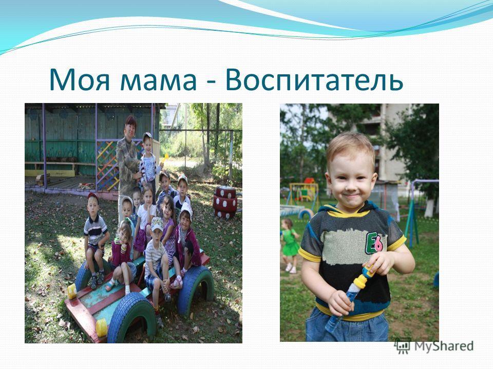 Моя мама - Воспитатель