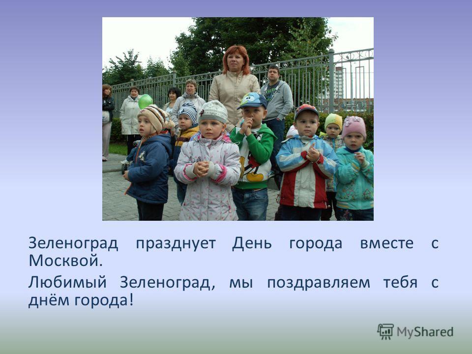 Зеленоград празднует День города вместе с Москвой. Любимый Зеленоград, мы поздравляем тебя с днём города!
