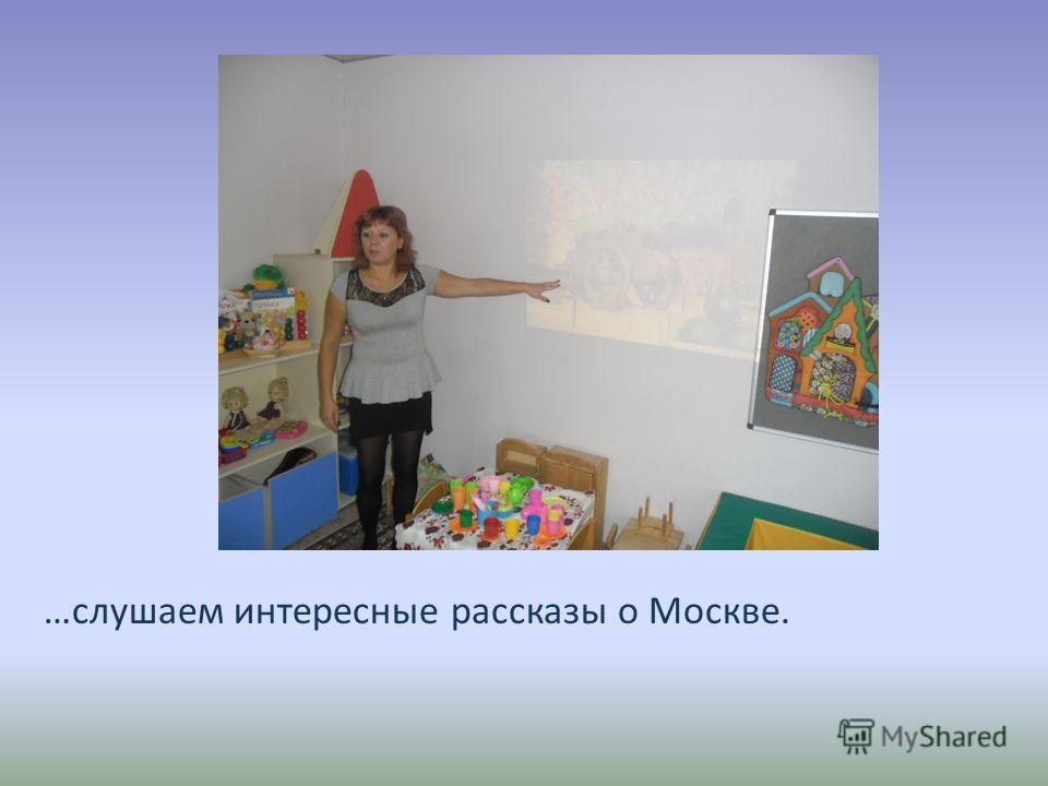 …слушаем интересные рассказы о Москве.