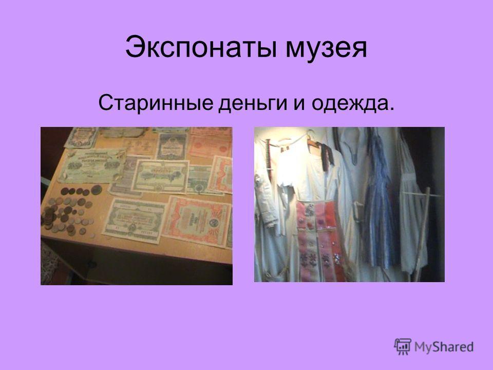 Экспонаты музея Старинные деньги и одежда.