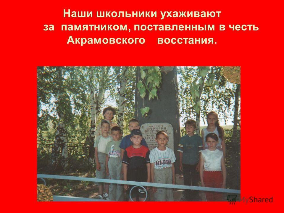 Наши школьники ухаживают за памятником, поставленным в честь Акрамовского восстания.