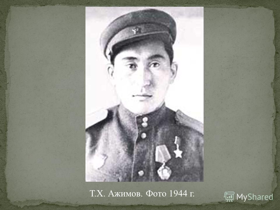 Т.Х. Ажимов. Фото 1944 г.