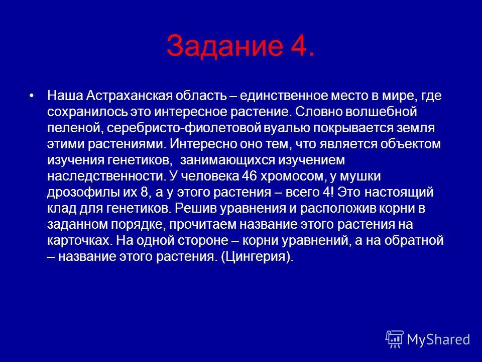 Задание 4. Наша Астраханская область – единственное место в мире, где сохранилось это интересное растение. Словно волшебной пеленой, серебристо-фиолетовой вуалью покрывается земля этими растениями. Интересно оно тем, что является объектом изучения ге