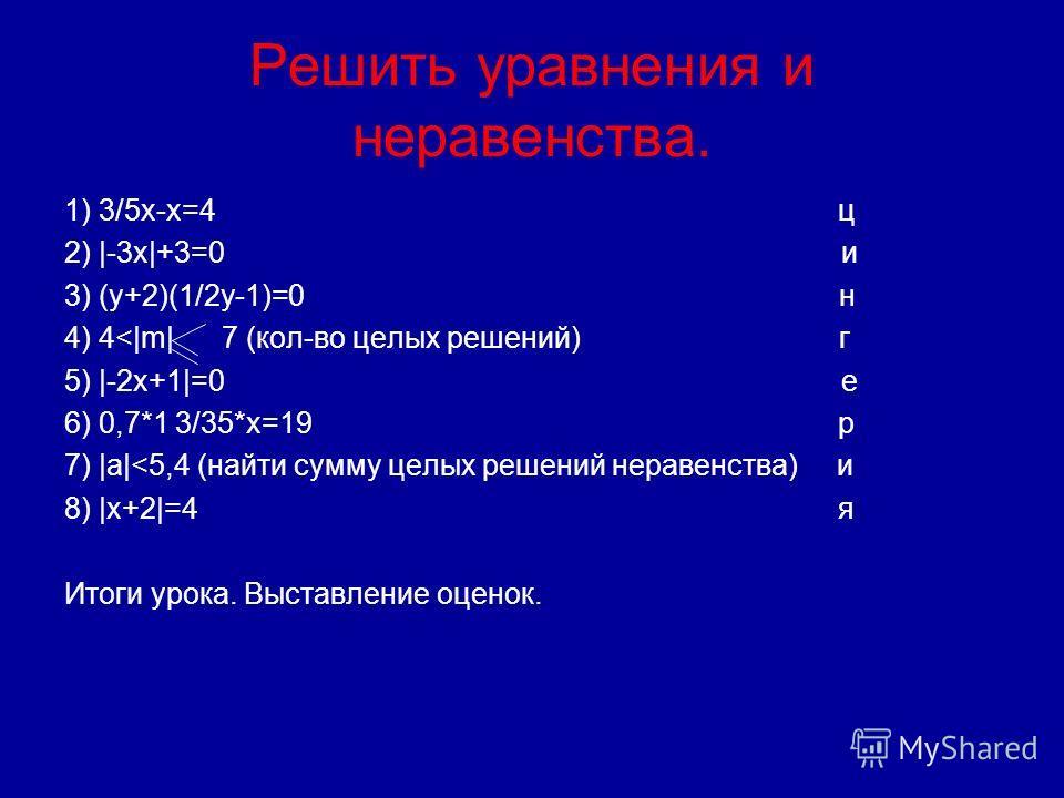 Решить уравнения и неравенства. 1) 3/5x-x=4 ц 2) |-3x|+3=0 и 3) (y+2)(1/2y-1)=0 н 4) 4