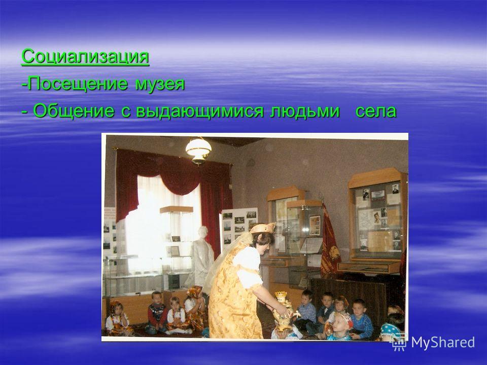 Социализация -Посещение музея - Общение с выдающимися людьми села